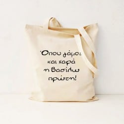 """""""Όπου γάμος και χαρά"""" Τσάντα"""