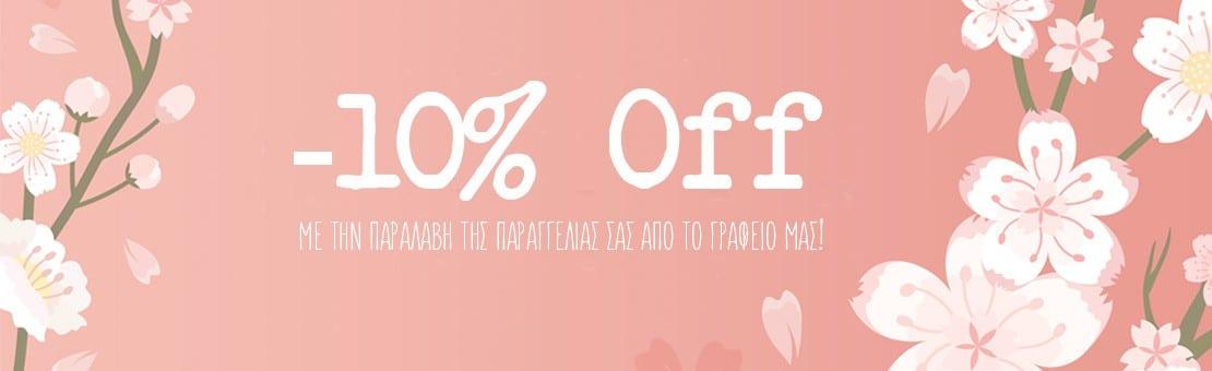 -10% Έκπτωση
